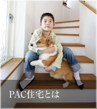 PAC住宅とは