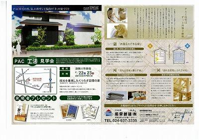 須賀川工法(2)