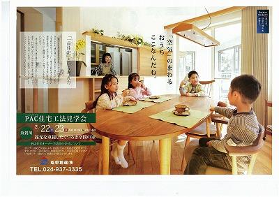 須賀川工法(1)